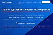 Разработка Landing Page Под ключ Только уникальный дизайн 13 - kwork.ru
