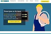 Создам лендинг на вордпресс быстро 66 - kwork.ru