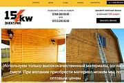 Создам лендинг на вордпресс быстро 65 - kwork.ru
