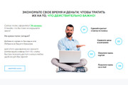 Профессионально и недорого сверстаю любой сайт из PSD макетов 141 - kwork.ru