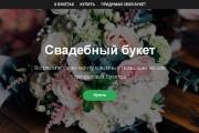 Дизайн сайтов на Тильде 19 - kwork.ru