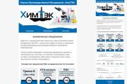 Дизайн и верстка адаптивного html письма для e-mail рассылки 164 - kwork.ru