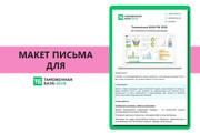 Создам html письмо для e-mail рассылки -адаптация + дизайн 95 - kwork.ru