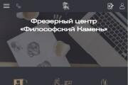 Внесу исправления в вёрстку сайта 22 - kwork.ru