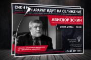 Баннер для сайта 131 - kwork.ru