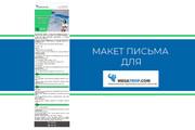 Создам html письмо для e-mail рассылки -адаптация + дизайн 91 - kwork.ru