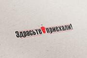 Нарисую логотип в стиле handmade 123 - kwork.ru
