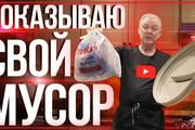Обложка превью для видео YouTube 76 - kwork.ru