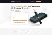 Дизайн страницы Landing Page - Профессионально 127 - kwork.ru