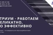 Стильный дизайн презентации 811 - kwork.ru