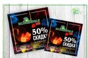 Рекламный баннер 104 - kwork.ru
