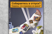 Баннер статичный 50 - kwork.ru