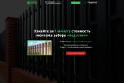 Квиз-лендинг под ключ 46 - kwork.ru