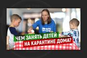 Сделаю превью для видео на YouTube 147 - kwork.ru