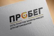 Создам 2 варианта лого + визуализация в подарок 19 - kwork.ru