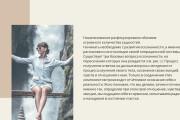 Стильный дизайн презентации 709 - kwork.ru