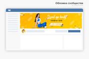 Профессиональное оформление вашей группы ВК. Дизайн групп Вконтакте 138 - kwork.ru