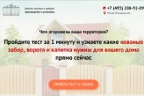Квиз, без привязки к конструктору 36 - kwork.ru