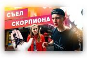Сделаю превью для видеролика на YouTube 182 - kwork.ru