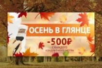 Сделаю 1 баннер статичный для интернета 69 - kwork.ru