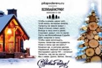 Поздравление от имени компании к официальным и личным праздникам 20 - kwork.ru