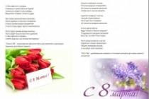 Поздравление от имени компании к официальным и личным праздникам 18 - kwork.ru