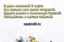 Поздравление от имени компании к официальным и личным праздникам 17 - kwork.ru