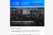 Создание и вёрстка HTML письма для рассылки 206 - kwork.ru
