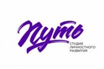 Рукописный логотип в стиле леттеринг 63 - kwork.ru