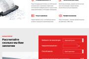Создам лендинг на вордпресс 8 - kwork.ru