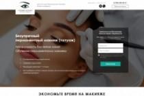 Адаптивная верстка сайта по дизайн макету 69 - kwork.ru