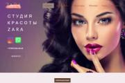 Создам адаптивный сайт визитку + базовое SEO + SSL 10 - kwork.ru