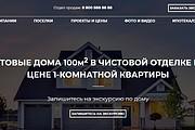 Создам лендинг с хостингом в подарок, разработка лендинг пейдж 17 - kwork.ru