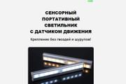 Делаю копии landing page 97 - kwork.ru