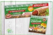 Наружная реклама 123 - kwork.ru