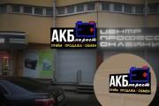 Наружная реклама 76 - kwork.ru
