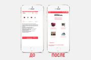 Адаптация сайта под все разрешения экранов и мобильные устройства 106 - kwork.ru