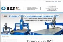 Натяну верстку на движок 18 - kwork.ru