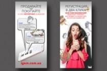 Красивый и уникальный дизайн флаера, листовки 191 - kwork.ru