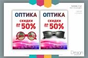 Дизайн - макет быстро и качественно 104 - kwork.ru