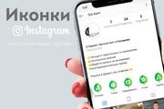 5 Иконок для актуальных историй в Инстаграм 19 - kwork.ru