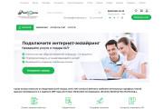 Разработаю дизайн Landing Page 85 - kwork.ru