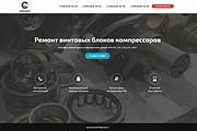 Продающий сайт - Лендинг под ключ, для любых целей 155 - kwork.ru