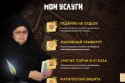Вёрстка сайтов по доступной цене 274 - kwork.ru