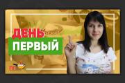 Сделаю превью для видео на YouTube 193 - kwork.ru