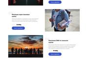 Дизайн сайтов в Figma. Веб-дизайн 41 - kwork.ru