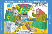 Оперативно нарисую юмористические иллюстрации для рекламной статьи 134 - kwork.ru