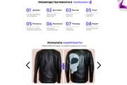 Дизайн сайта Landing Page 24 - kwork.ru