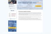 Уникальный дизайн сайта для вас. Интернет магазины и другие сайты 273 - kwork.ru
