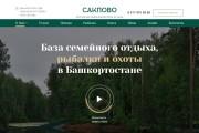 Верстка страницы html + css из макета PSD или Figma 48 - kwork.ru